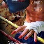 Фильмы о тайском боксе (муай-тай)