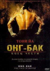онг-бак-212x300